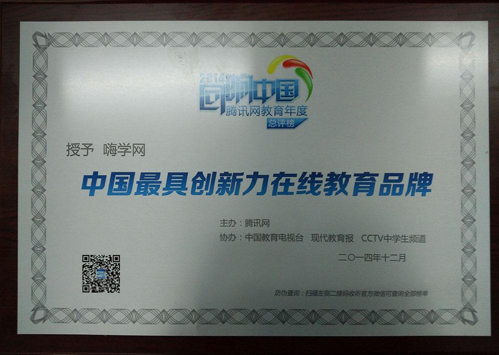 中國最具創新力在線教育品牌