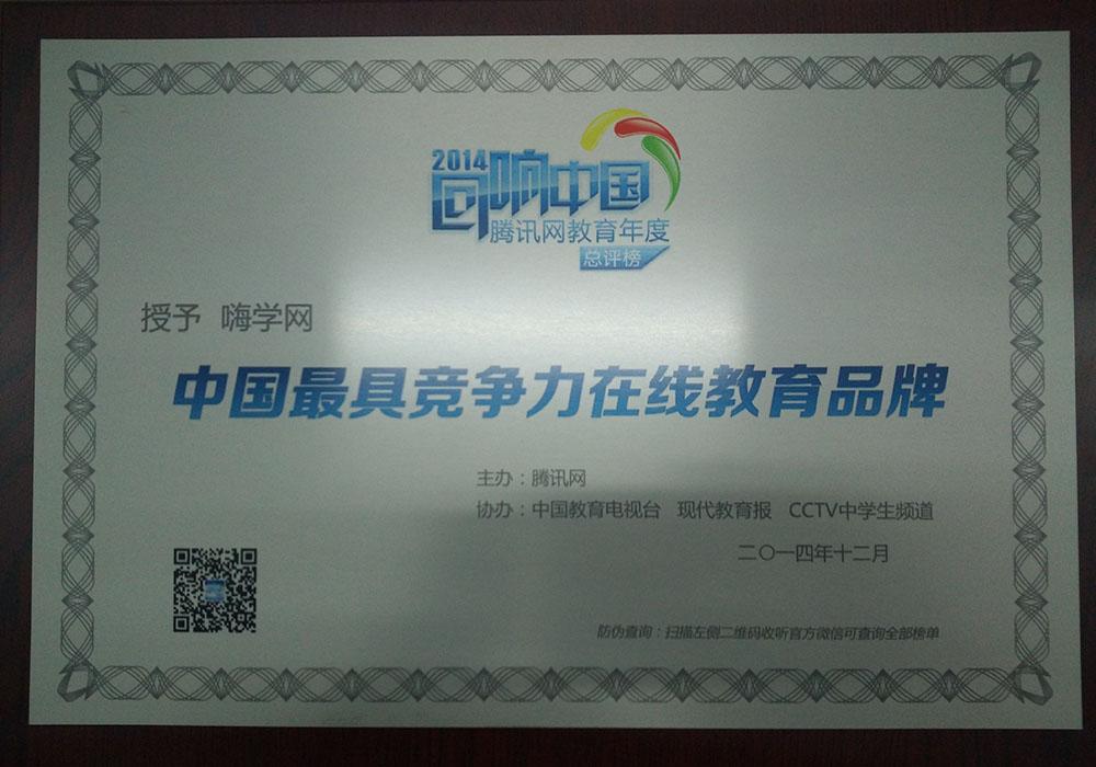 中國最具競争力在線教育品牌