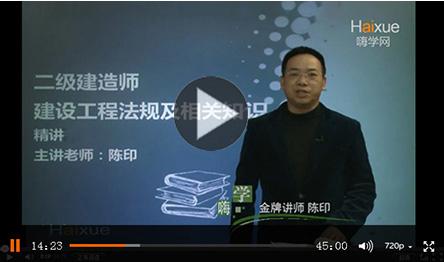 一级建造师陈印视频的教学讲师有笙免费视频课件图片